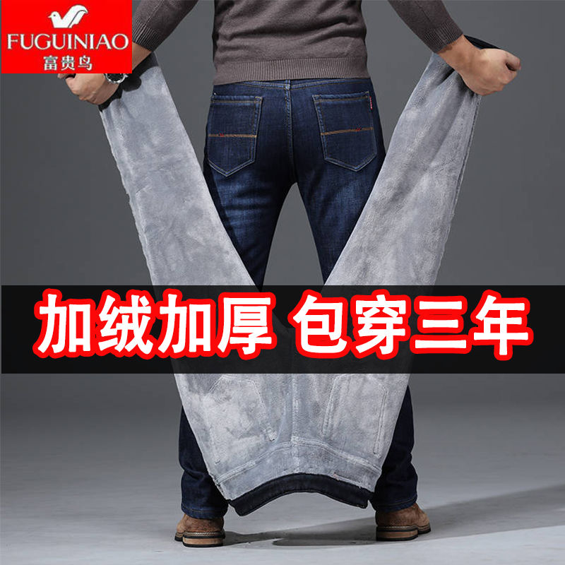 Rich Bird Winter Men's Plush Jeans Men's Thickened Elastic Loose Straight Tube Slim Business Pants With Plush Men