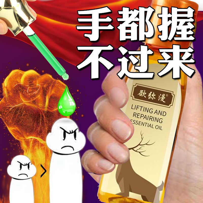 Men's Repairing Coarseness 5 Improving Hard Length 8 Improving Essential Oil Cream Repairing Sponge Health Product Maca Ginseng Deer [issued On February 3]