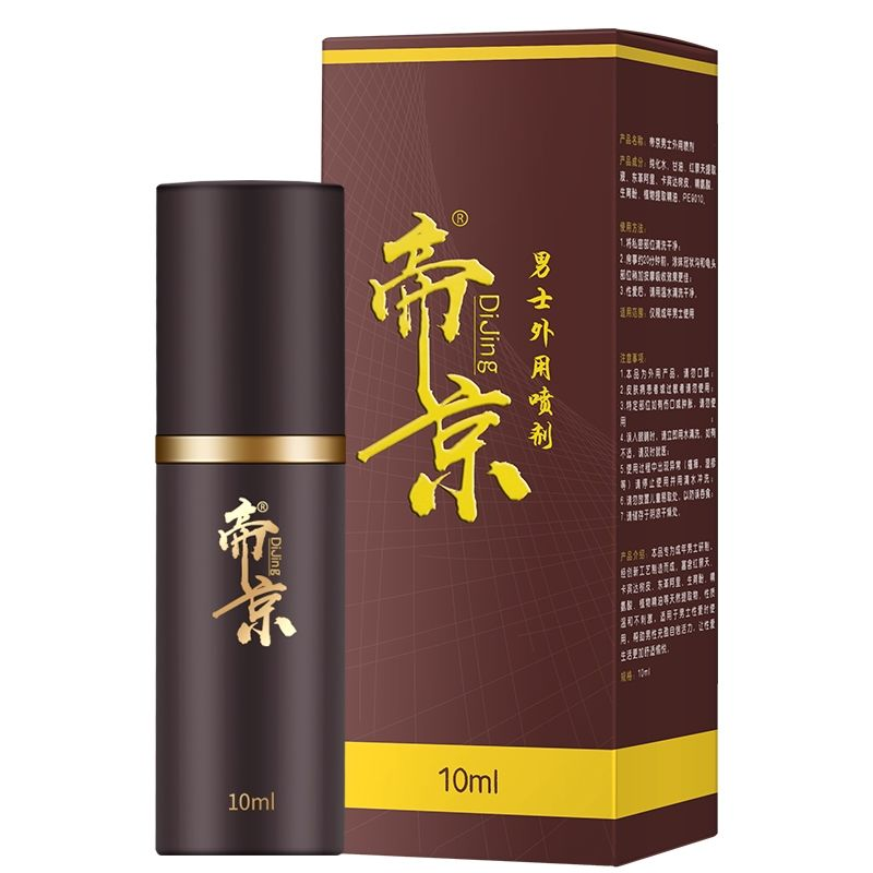 Men's Time-lapse Sprays Can Promote Gross And Long-lasting Non Numbness, And Men's External Interesting Adult Products Can Be Used 80 Times