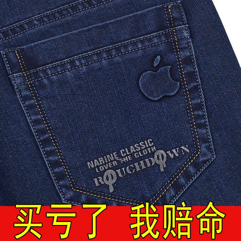 Genuine Apple Jeans Men's Autumn And Winter Thick High Waist Straight Tube Loose Middle And Young Men's Elastic Leisure Pants
