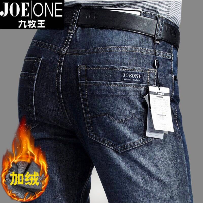 Jiumuwang Jeans Men's Plush Loose Straight Tube Autumn And Winter Casual Business High Waist Men's Large