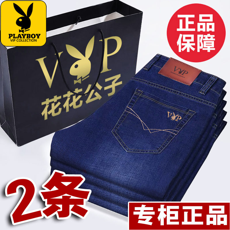 Playboy VIP Autumn New Elastic Jeans Men's Slim Straight Tube Loose And Thickened Business Large Pants [issued On February 6]