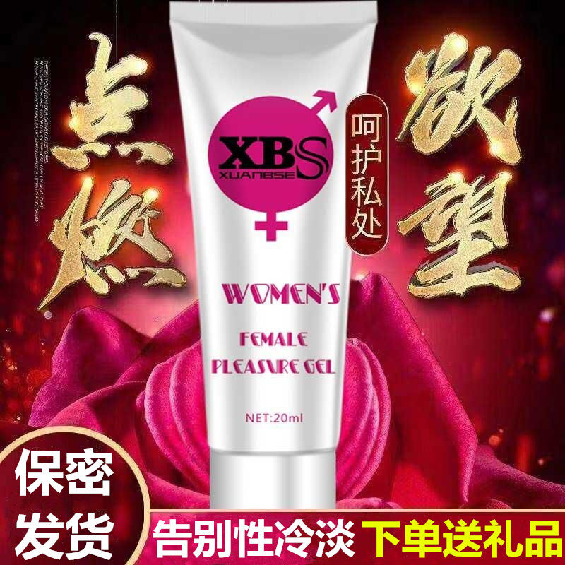 Women's Orgasmic Fluid, Pleasure Enhancing Fluid, Human Body Lubricating Oil, Adult Interest, Pre House Sexual Couple Products Shared By Men And Women [issued On February 2]