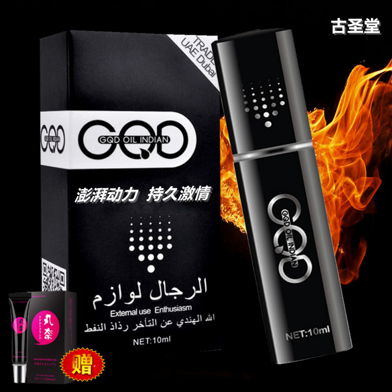 GQD India Divine Oil Men's Delayed Spray, Durable Delay Spray Equipment, Adult Interest Health Care Products